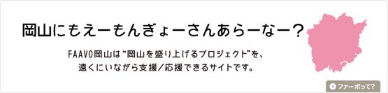 faavo_okayama_banner