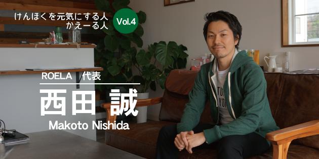 西田さんトップ